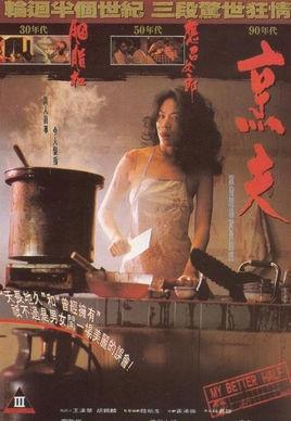 香港奇案之烹夫