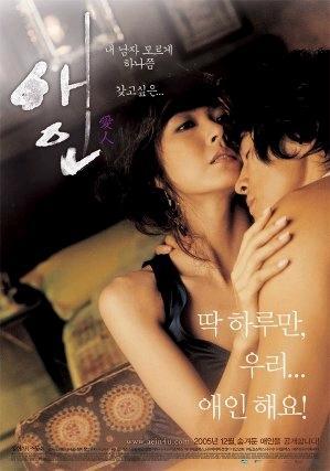 愛人(韓版)