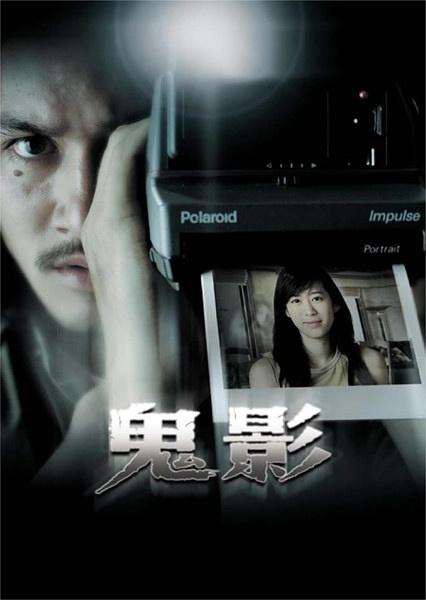 鬼影2004