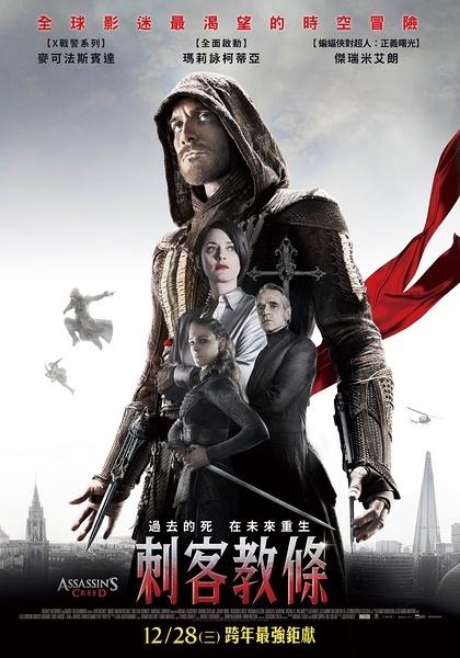 刺客教條(港/臺) / Assassin's Creed海報