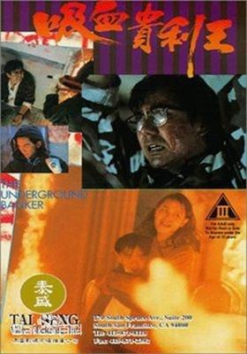 香港奇案之吸血贵利王