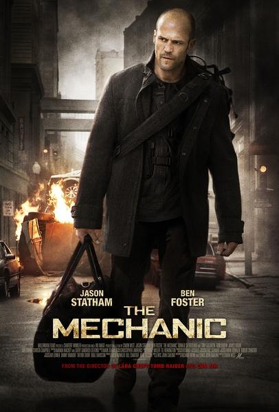機械師(2011)