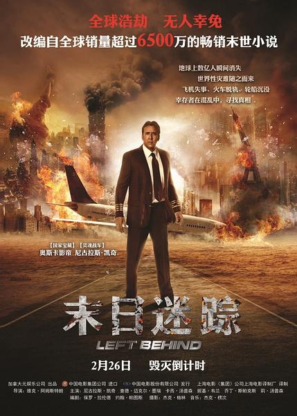 末日迷蹤(2014)