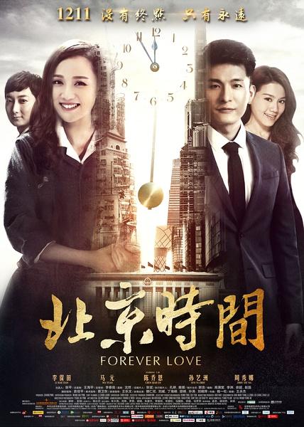 北京時間電影