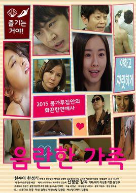 淫亂家族韓國電影