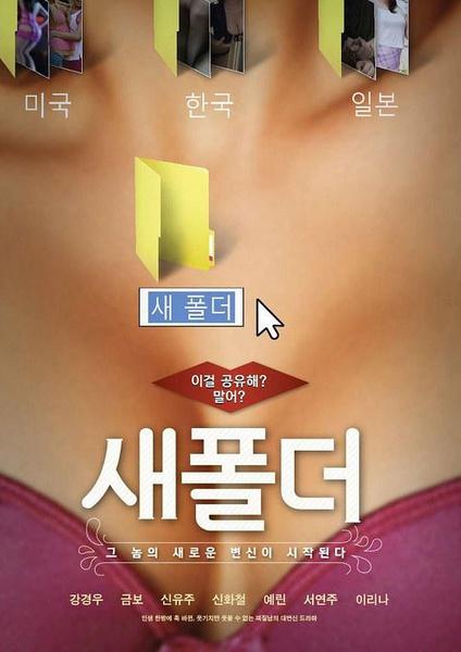 新建文件夹韩国电影