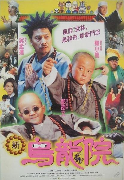 笑林小子2:新烏龍院