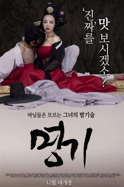 名妓(韩国电影)