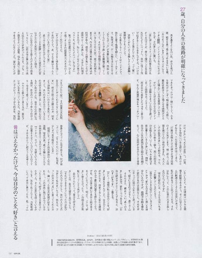乃木坂大合集第十三弹