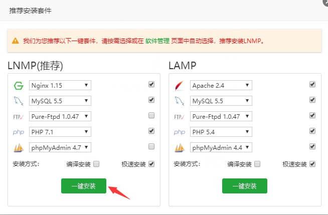 宝塔安装LNMP套件1
