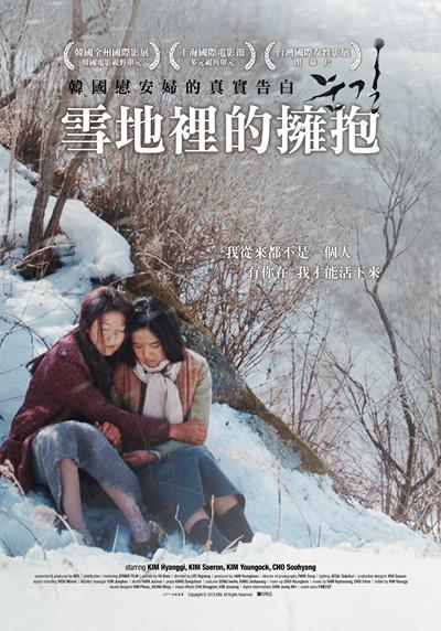 雪路2016