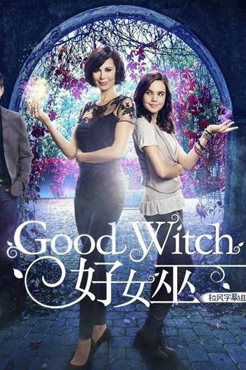好女巫第二季