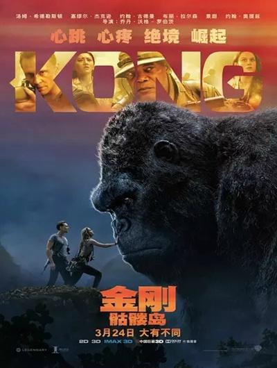 金剛:骷髏島 / Kong: Skull Island海報