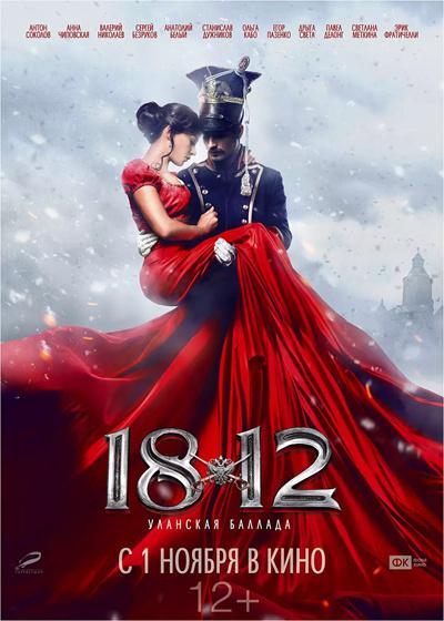 1812:騎兵之歌