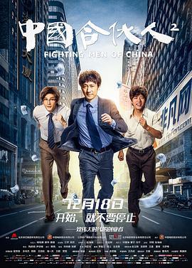 中國合伙人2