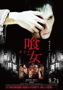 食女(2014)