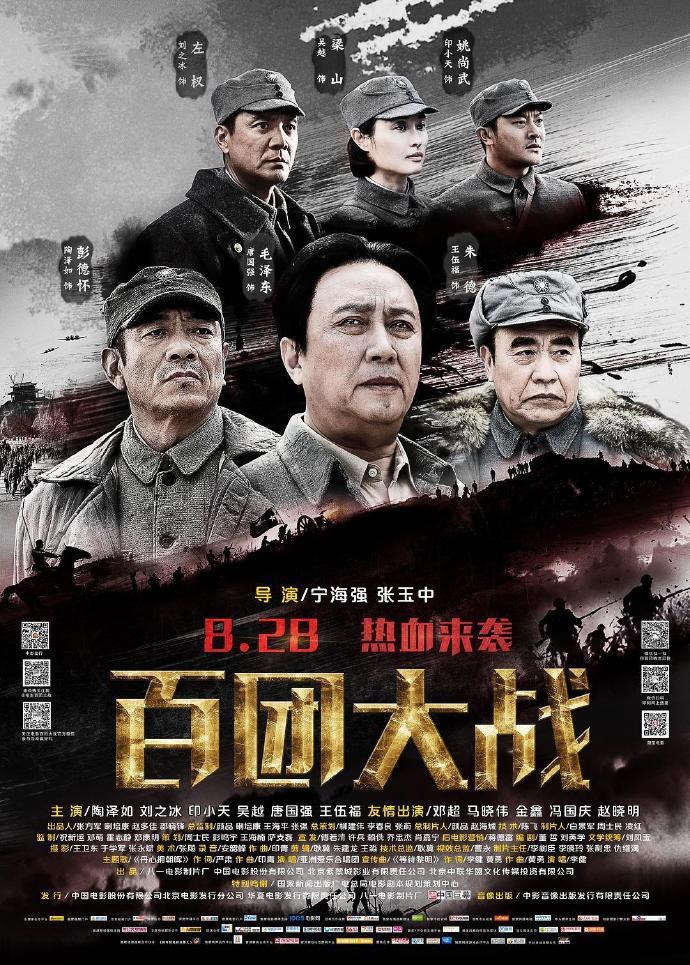 百團大戰電影版