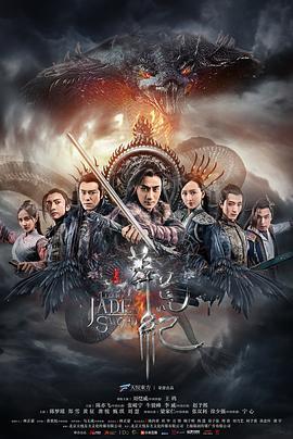 The Legend of JADE SWORD海報