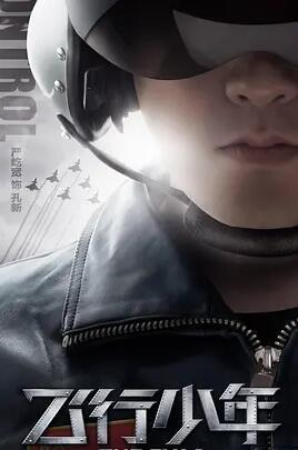 飛行少年2019