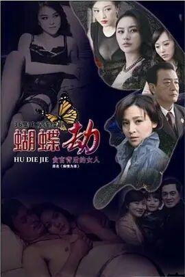 蝴蝶劫電視劇