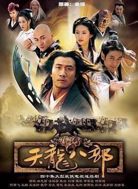 天龙八部【2003胡军版】