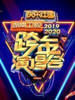 2020湖南衛視跨年演唱會