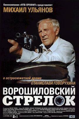 伏羅希洛夫射手