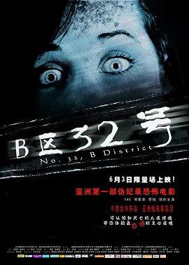 B區32號