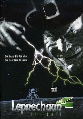 鬼精靈4:大鬧太空