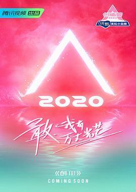 創造營2020