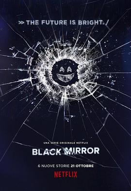 黑镜第三季