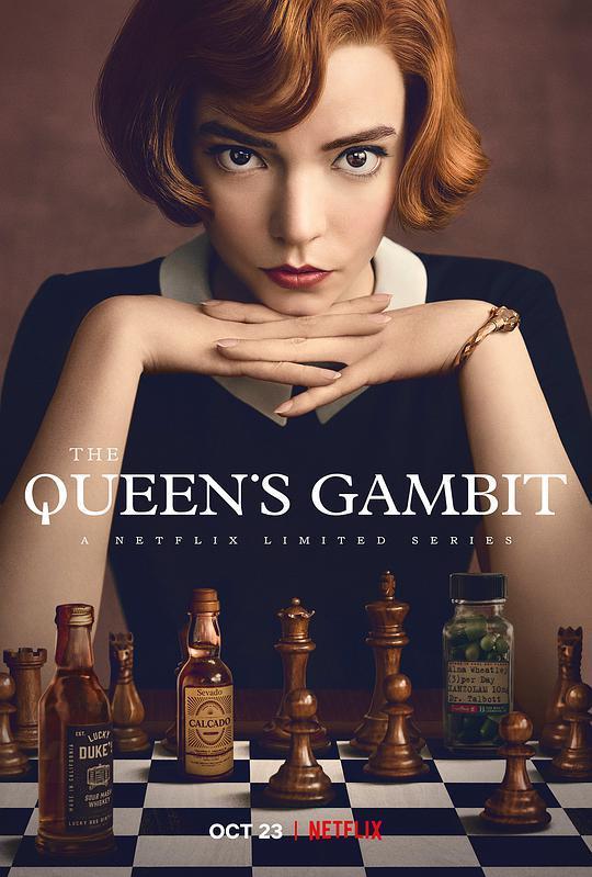 女王的棋局