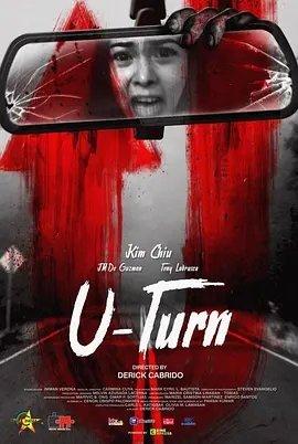 不可掉头/U-Turn