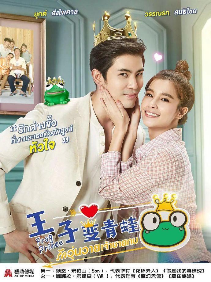 王子变青蛙[泰版] 泰语