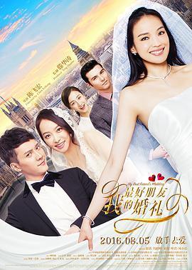 我最好朋友的婚禮中國版