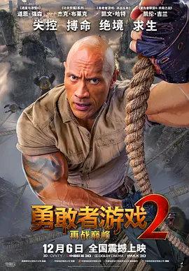 勇敢者游戲2:再戰巔峰