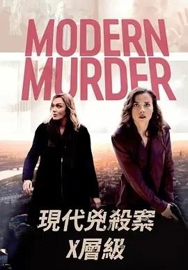 现代凶杀案:X层级(剧情片)