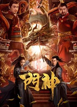 门神2020(喜剧片)