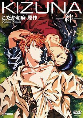 绊1994(动画片)