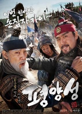 平壤城(战争片)