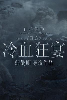 冷血狂宴(动画片)