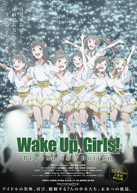 WakeUpGirls超越深限(动画片)