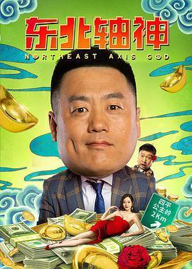 东北轴神(喜剧片)