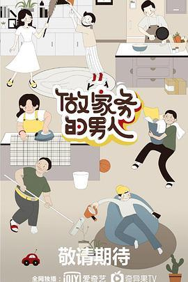 做家务的男人第二季(综艺)
