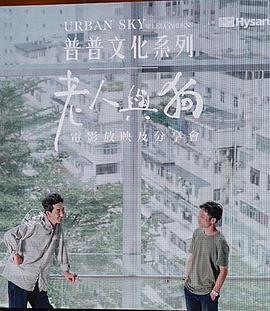 老人与狗2019(剧情片)