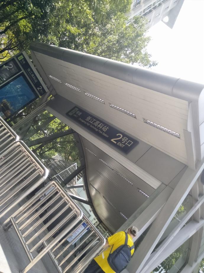 张江高科地铁站 备用:https://i.loli.net/2019/08/03/IqeyHz17ThQcWl6.jpg