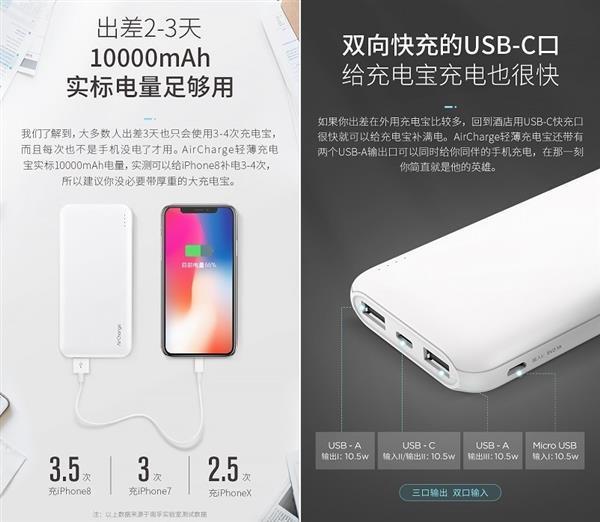 南孚10000毫安便携充电宝发布:比iPhone X还轻薄