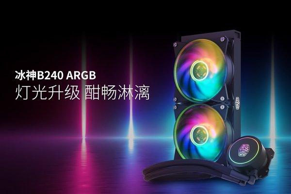 酷冷至尊发布升级版冰神B240 ARGB一体水冷:一键灯效