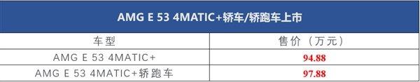 3.0T+48V混动 奔驰AMG E 53轿车/轿跑车上市