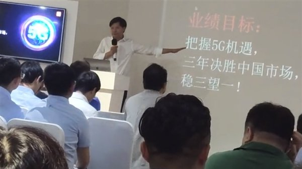 雷总中国区动员会发言发曝光:三年决胜中国市场